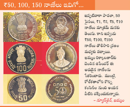 Rs 50,100 and 150 Coins